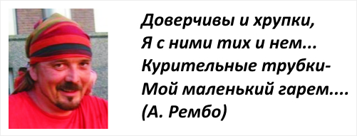 """Курительные трубки от """"Бабайки"""" !"""
